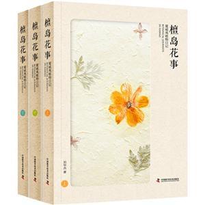 檀岛花事-夏威夷植物日记-(全三册)