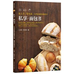 私享・面包书-易上手,零失误