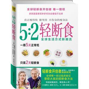 5:2轻断食-赠适合中国人的5:2轻断食