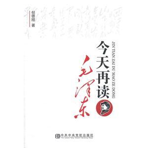 今天再读毛泽东