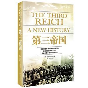 第三帝国-权威单卷本当代史巨著