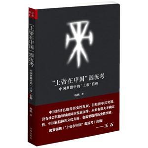 上帝在中国源流考-中国典籍中的上帝信仰