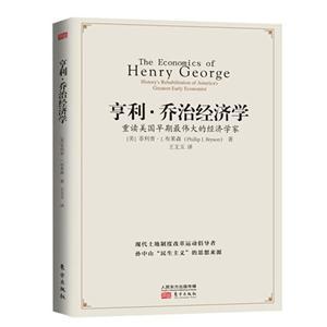亨利.乔治经济学-重读美国早期最伟大的经济学家