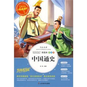 人生必读书--中国通史