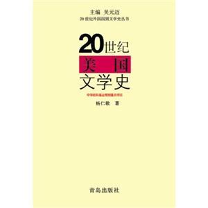 20世纪美国文学史