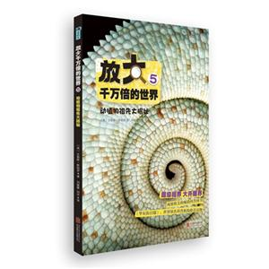 動植物祖先大揭秘-放大千萬倍的世界-5
