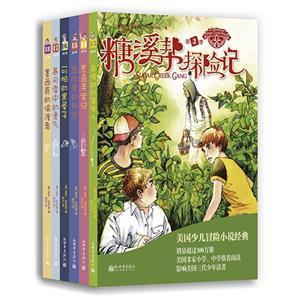 糖溪帮探险记-第3季-(共6册)
