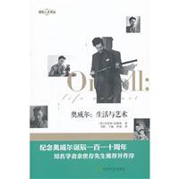 奥威尔:生活与艺术/了解这位先知作家的秘密人生