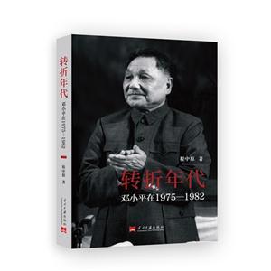 转折年代-邓小平在1975-1982