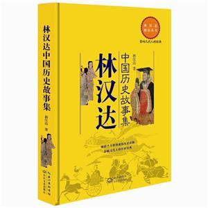 中国传统文化故事集_《林汉达中国历史故事集》【价格 目录 书评 正版】_中国图书网