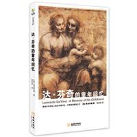 达・芬奇的童年回忆/弗洛伊德的精神解剖之作