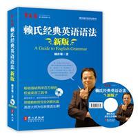 赖氏经典英语语法-新版-附赠《赖氏英语语法完全降解》光盘