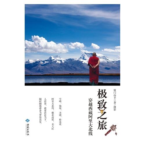 极致之旅-穿越西藏阿里大北线