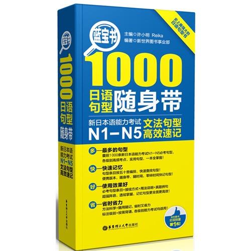 1000日语句型随身带-新日本语能力考试N1-N5文法句型高效速记