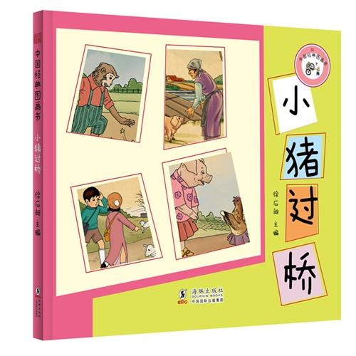 小猪过桥-中国经典图画书