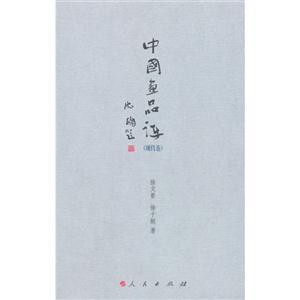 现代卷-中国画品评