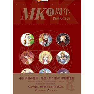 MK 8周年漫画短篇集