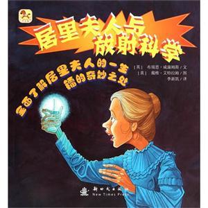 居里夫人與放射科學