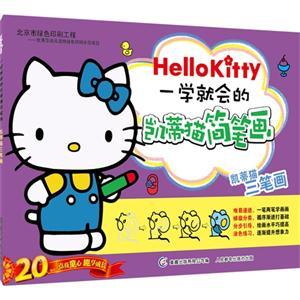 凯蒂猫三笔画-hellokitty 一学就会的凯蒂猫简笔画