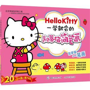 凯蒂猫一笔画-hellokitty 一学就会的凯蒂猫简笔画