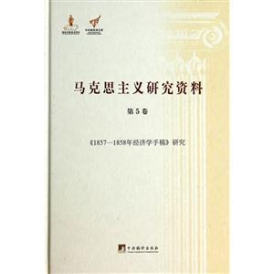 1857 经济学手稿_经济学手稿 1857 1858