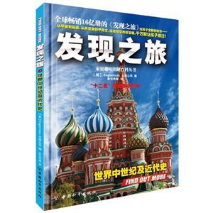 世界中世纪及近代史-发现之旅
