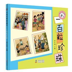 一百粒珍珠-中國經典圖畫書