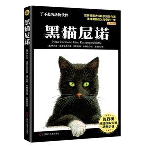 黑貓尼諾-了不起的動物伙伴