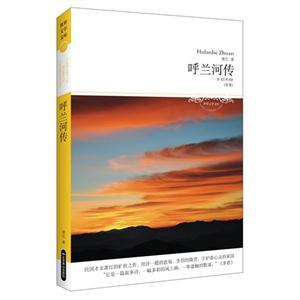 呼兰河传-(全本)-附《生死场》