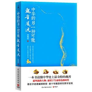 中華的另一種可能:魏晉風流