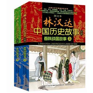 春秋战国故事-林汉达中国历史故事经典-(全2册)-图文本