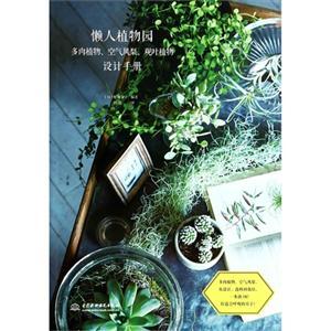 懒人植物园-多肉植物.空气凤梨.观叶植物设计手册