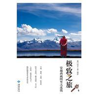 �O致之旅-穿越西藏阿里大北�
