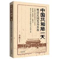 中国共和那一天:晚清民国变局真相/南开大学教授力作