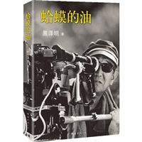 蛤蟆的油/电影大师黑泽明成长自述,中文版屡获大奖