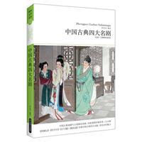 中国古典四大名剧-(全本.无障碍阅读本)