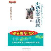 史铁生散文精选-增订版