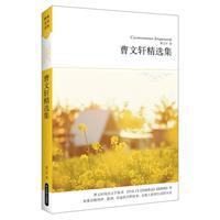 曹文轩精选集-纯美文学集萃