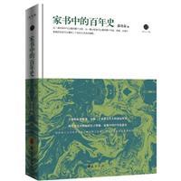 家书中的百年史/私密家书望族五代人命运知识分子群像