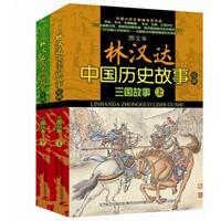 三国故事-林汉达中国历史故事经典-(全2册)-图文本