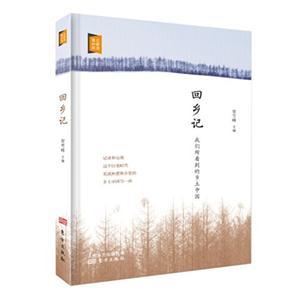 回鄉記-我們所看到的鄉土中國