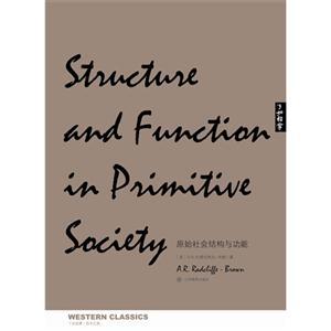 原始社會結構與功能