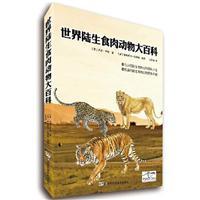 世界陆生食肉动物大百科