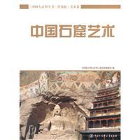 中国石窟艺术-《中国大百科全书》普及版.美术卷