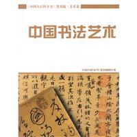 中����法��g-《中��大百科全��》普及版.美�g卷