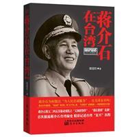 蒋介石在台湾-反美大浪潮始末(第四部)