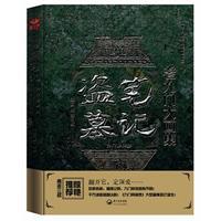 盗墓笔记-老九门大画集