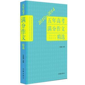 2010-2014-五年高考满分作文精选