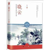 晓云-林海音经典作品珍藏版