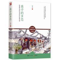 英子的乡恋-林海音经典作品珍藏版